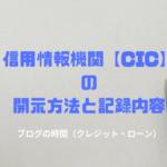 信用情報機関【CIC】の開示情報と記録内容