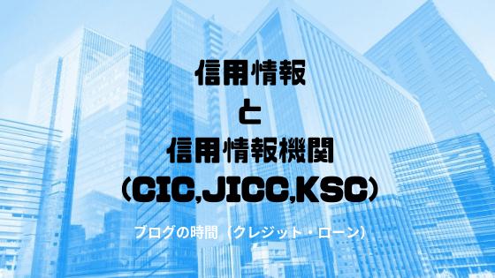 信用情報と信用情報機関(CIC,JICC,KSC)