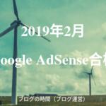 201902_GoogleAdSense合格記録