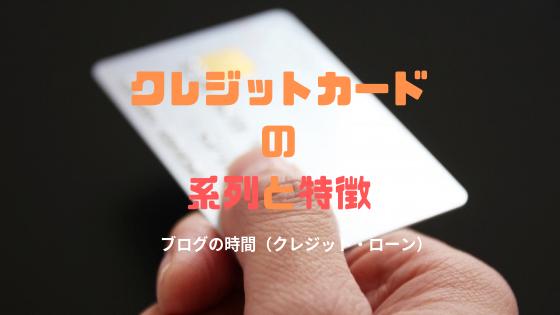 クレジットカードの系列と特徴