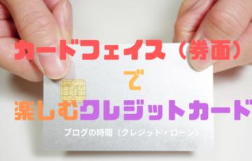 カードフェイス(券面)で楽しむクレジットカード