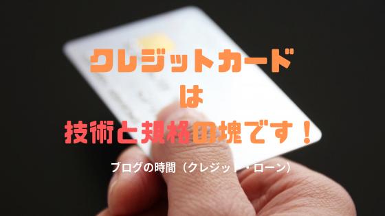 クレジットカードは技術と規格の塊です!
