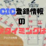 CIC登録情報の更新タイミングはいつなのか