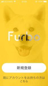 Furboアプリ初期画面
