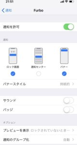 Furbo通知(iPhone)
