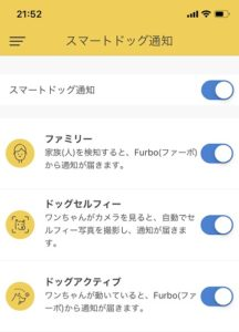 Furboアプリ設定