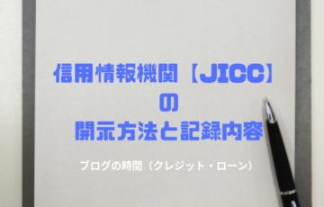 信用情報岐南(JICC)の開示方法と記録内容