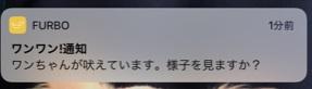 スマートドッグ通知(ワンワン)通知画面