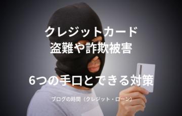 クレジットカード 盗難や詐欺被害 6つの手口とできる対策