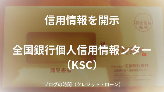 信用情報を開示(KSC)