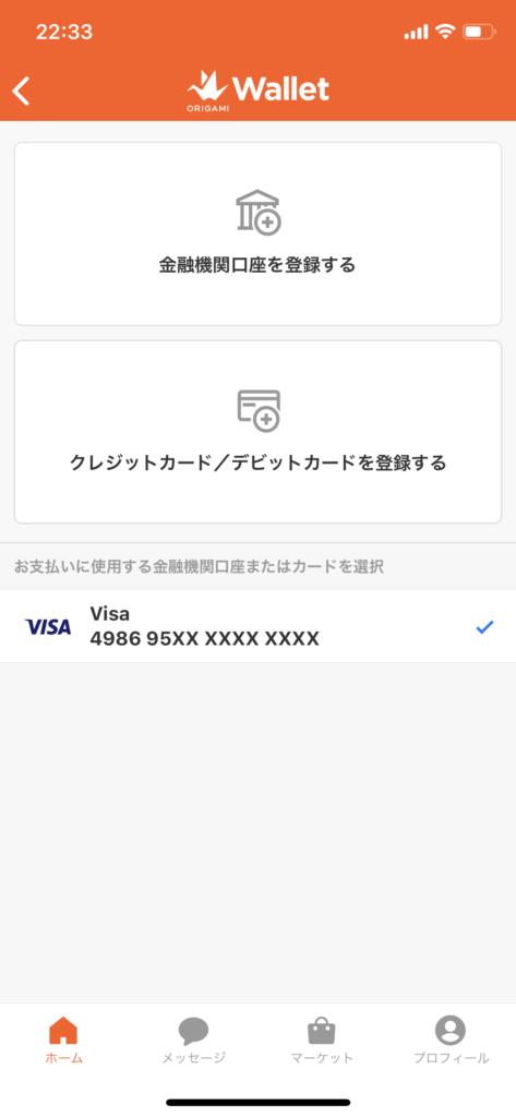 Origami Payにクレジットカードを登録しました