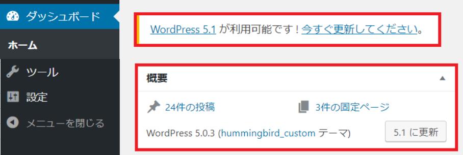 WordPressの現在のバージョンと更新後のバージョンを確認できます。