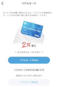 Kyashリアルカード有効化