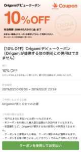 Origami Payクーポン利用