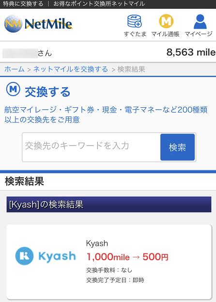 貯まったマイルをKyashに交換できます