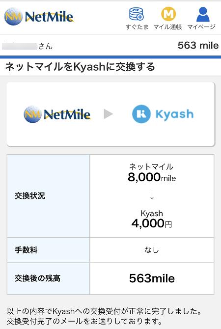 8,000mileがKyash残高4,000円分になりました