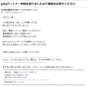 申込完了メール