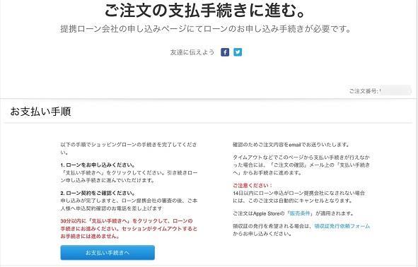 Appleオンラインからオリコのページに遷移して審査申し込み手続きを行います