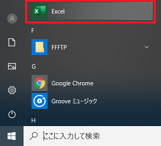 Excelがインストールされていました。Windows10の例です。
