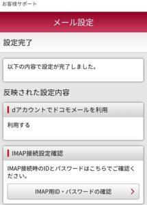 IMAP用アカウントを確認する