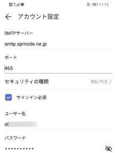 IMAP送信設定