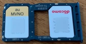 左がイオンモバイル(au)、右がドコモのSIMカードです。SDカードは排他利用となるため、SIM2枚挿しの場合は利用できません。