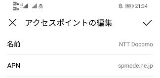 APNに「spmode.ne.jp」を設定するだけでOKです