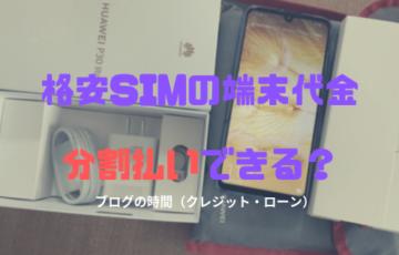 格安SIMの端末代金は分割払いできる?