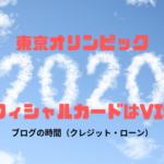 TOKYO2020オフィシャルカードはVISAのみです