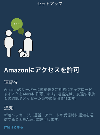 AMAZONに連絡先等を提供して他のユーザーとコミュニケーションできます