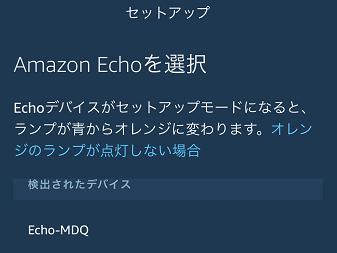 アプリがEcho dotを認識します