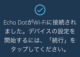 Echo dotの接続完了です