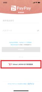 「Yahoo!JAPAN IDで新規登録」をタップ