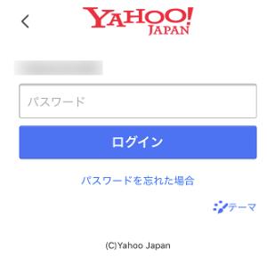 YahooJAPANアカウントで認証