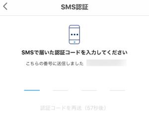 SMS認証を行います