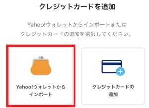 Yahoo!ウォレットからインポートします
