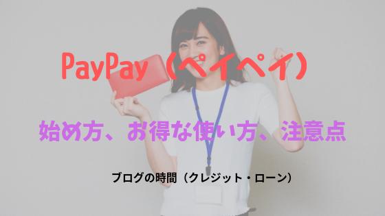 PayPay(ペイペイ)始め方、お得な使い方、注意点