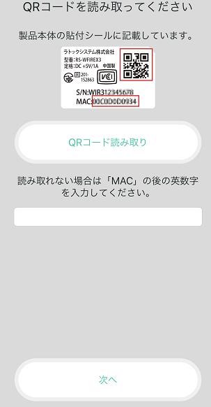 QRコードを読み取るか本体背面のMACを手入力します。