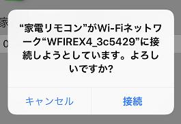 スマート家電コントローラに接続します。