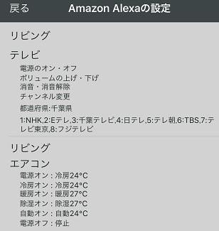 家電リモコンにエアコンも登録しました。