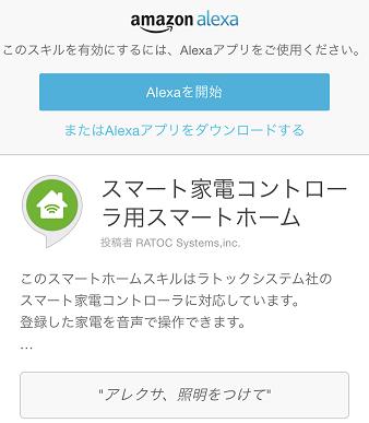 Alexaを開始をタップ