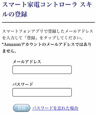 メールアドリストパスワードで登録します