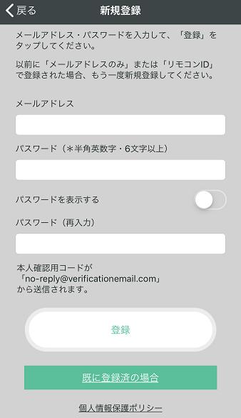 メールアドレスとパスワードでユーザー登録します。