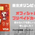 東京オリンピックオフィシャルプリペイドカードを申し込んだ