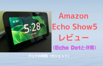 Amazon Echo Show5レビュー(Echo Dotと併用)
