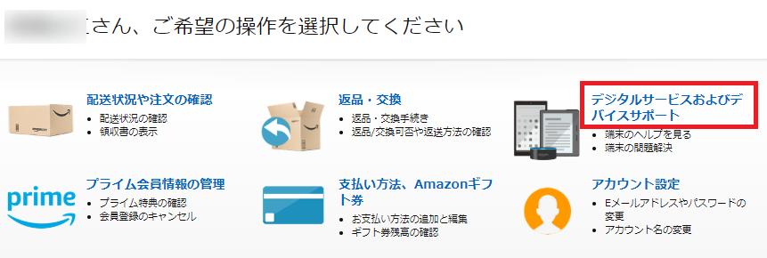 アマゾンエコーは、「デジタルサービスおよびデバイスサポート」をクリックします。