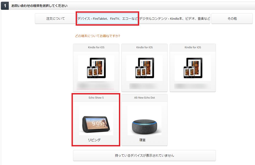アマゾンのデバイス一覧(購入履歴)から簡単に選択します。