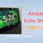AamzonEchoShow5【不調→交換】