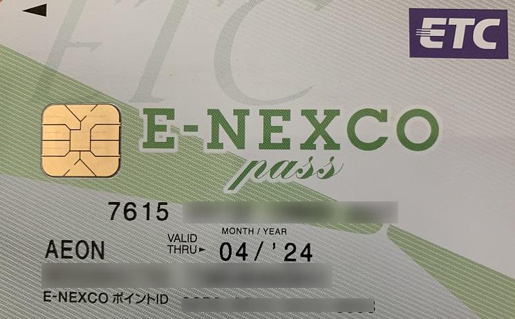 ETCカードにも有効期限があります