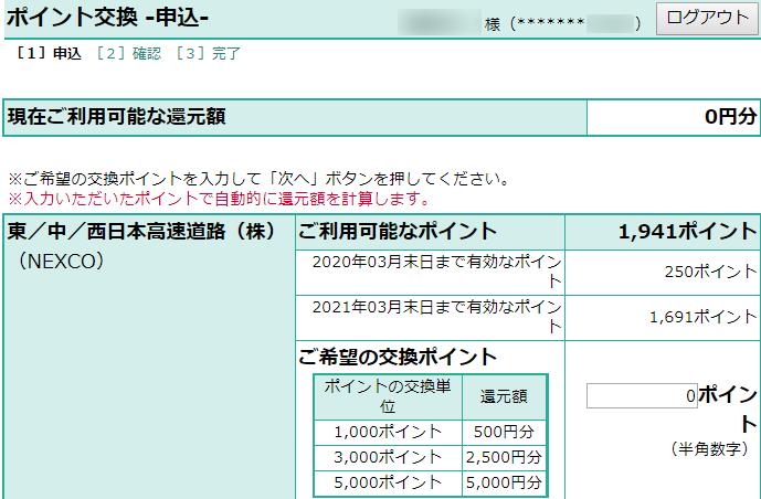 付与されたポイントを通行料金に交換(還元)